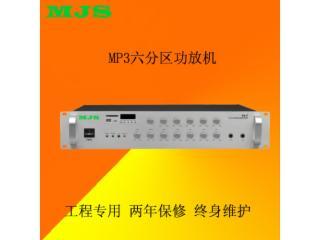 PA-F-六分區帶MP3 音源合并功放