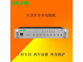 PA-H-公共廣播系統六分區合并功放機
