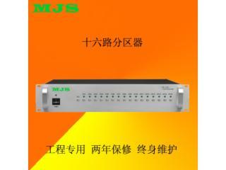 PE-13A-公共廣播系統十六路分區器