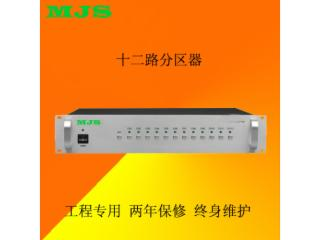 PE-13D-公共廣播系統十二路分區器