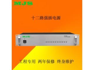 PE-20A-公共廣播十二路強插電源