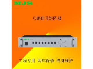 PE-26A-公共广播八路信号矩阵器