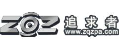 追求者ZQZ