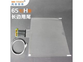 MM-H65-65寸長邊甩尾金屬網格電容觸摸