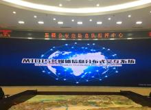 TENDZONE东微MIDIS系统入驻新疆公安边防总队指挥中心