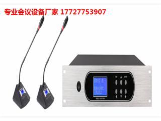 XK-700M-纯讨论手拉手会议系统