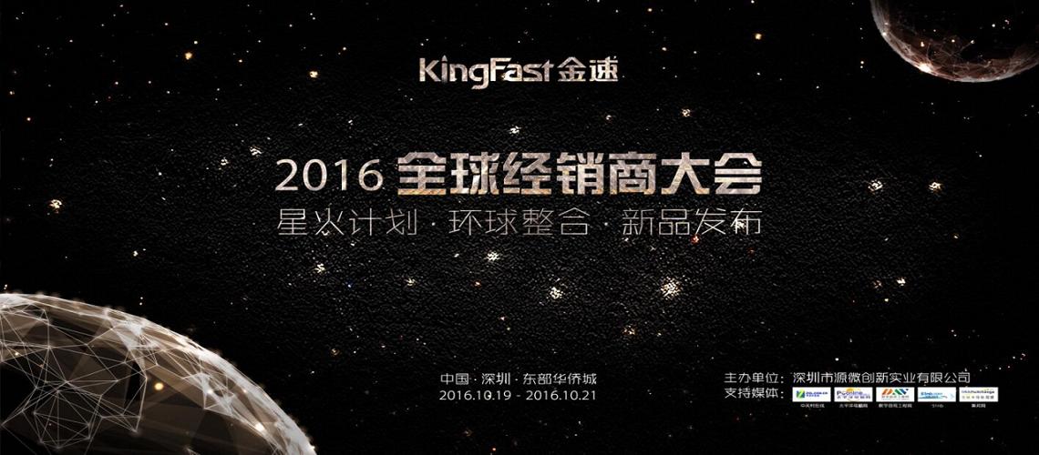 星火计划·环球整合·新品发布,KingFast金速经销商大会前瞻