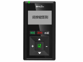 HY-V100D系列-手持无线表决单元