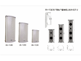 DB-YZ系列-音之圣AVH室外 IP網絡廣播鑄鋁音柱DB-YZ系列