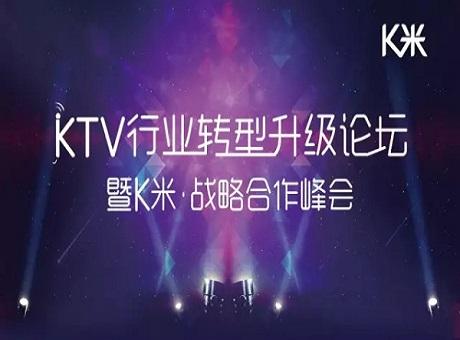 K场转型解密,K米《2016KTV行业转型升级论坛》来袭!