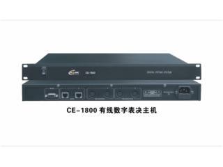 CE1800-有线数字表决系统