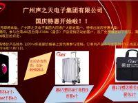 台湾JDS国庆促销活动