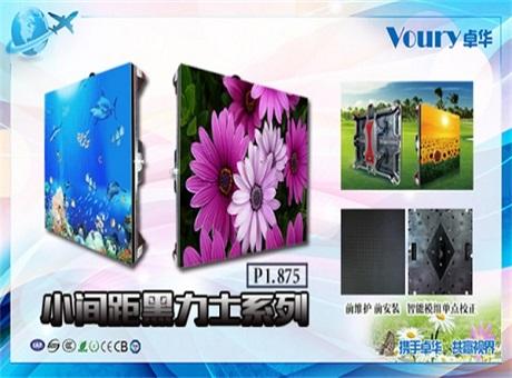 【Voury卓华新品发布】︱小间距P1.8显示屏创新技术