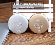 金速P600移动固态硬盘评测:时尚/小巧/便携/高速!