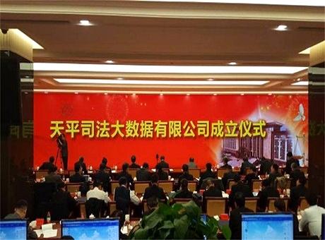 威泰视信保障天平司法大数据有限公司揭牌仪式圆满成功