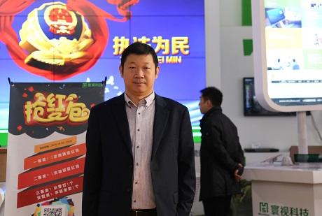创立行业新标杆 北京安博会专访上海寰视网络科技有限公司副总经理邓泓海先生