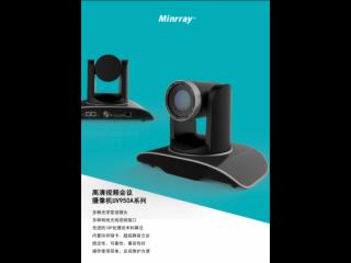 UV950A-高清视频会议摄像机