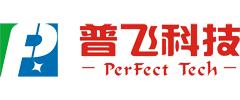 普飞PerFect