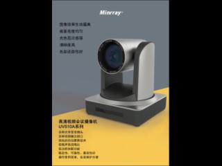 UV510A-USB高清会议摄像机