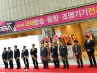 华展励德作为韩国KOBA展的中国办事处,不收取报名费及杂费,