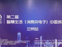 第二届智慧生活(消费类电子)中国城市兰州站