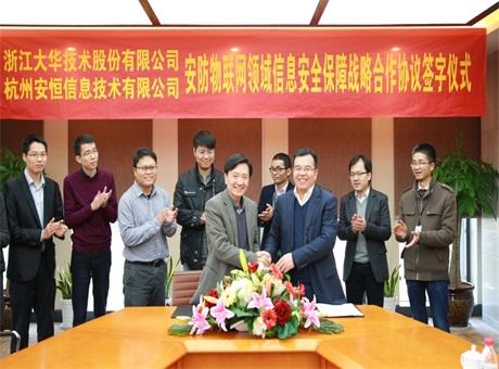 """护航""""安防物联网"""" 大华股份与安恒信息签署安全战略合作协议"""