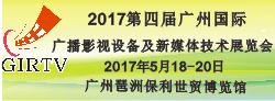 广州电影电视展
