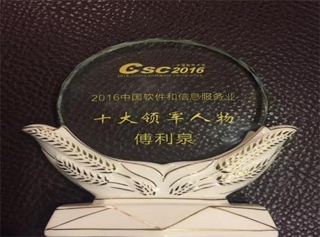 """大华股份傅利泉荣膺""""中国软件与信息服务十大领军人物"""""""
