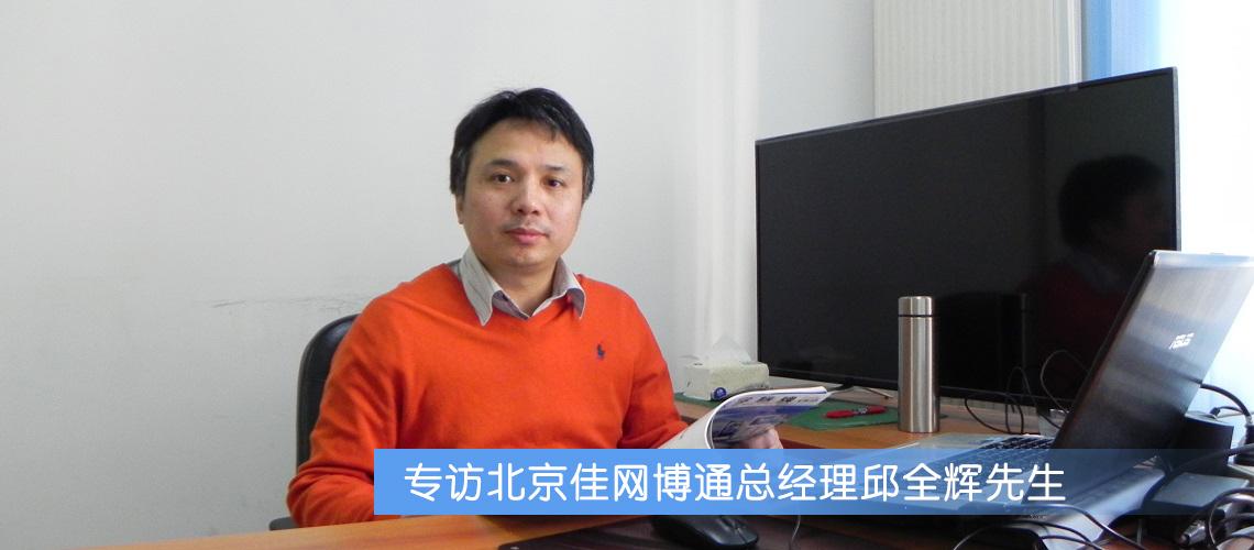 专访北京佳网博通总经理邱全辉先生图片