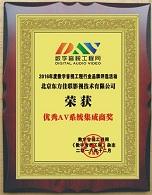 """北京东方佳联影视技术有限公司荣膺""""2016年度优秀AV系统集成商奖"""""""