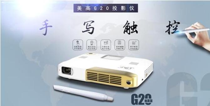 美高G20书写触控微型投影机进大学校园