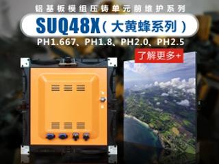 SUQ48X-大黄蜂系列小间距LED显示屏