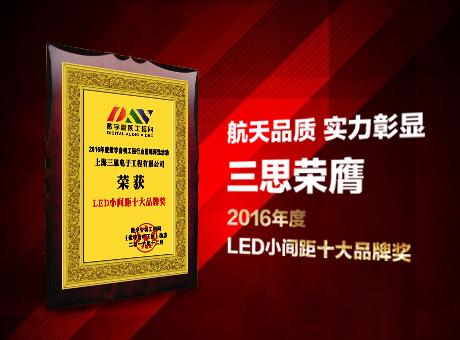 """上海三思荣获""""2016年度LED小间距十大品牌奖"""""""