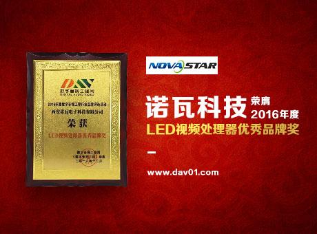 捷报频传,Nova再获行业大奖!——LED视频处理器优秀品牌奖