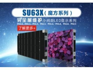 SU63X-魔方系列小间距LED显示系列