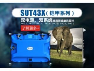 SUT43X-铠甲系列小间距LED显示系列