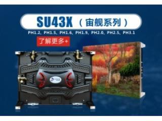 SU43X-宙舰系列小间距LED显示系列