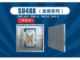 SU48X-金鼎系列小间距LED显示系列