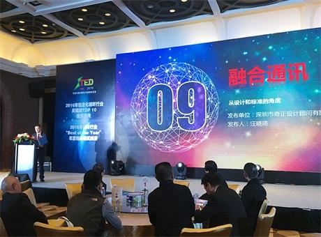 '融合通讯'获年度HOT关键词,东微双奖齐下,创新连接未来