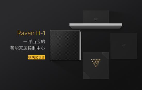渡鸦科技正式发布智能家居中控新品Raven H-1