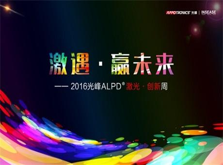 激遇﹒赢未来——光峰ALPD激光创新周将在北京开幕
