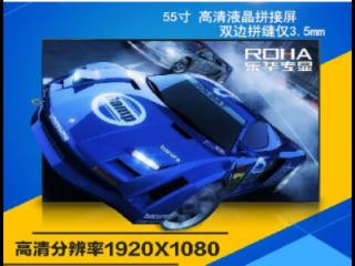 RH-5501H-55寸液晶拼接屏