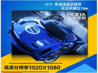 RH-4201P-D-42寸窄边液晶拼接墙