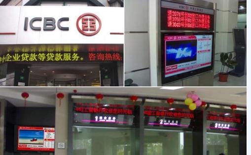 多媒体信息发布系统为银行增色图片