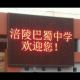 重庆室外单色LED屏-P10图片