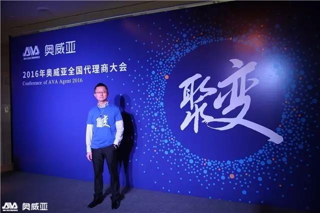 奥威亚首届全国代理商大会于广州举行