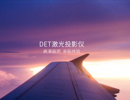 InfoComm China 2016  DET将展最新上市激光投影机
