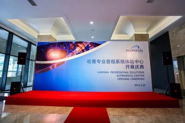 HARMAN PRO全球首个体验中心上海揭幕