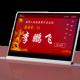 华会通科技-15.6寸无纸化超薄转轴升降会议终端-MT-9156Z46图片