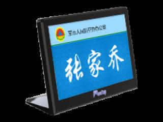 MT-5009E-9寸單面液晶電子桌牌(有線聯網型)